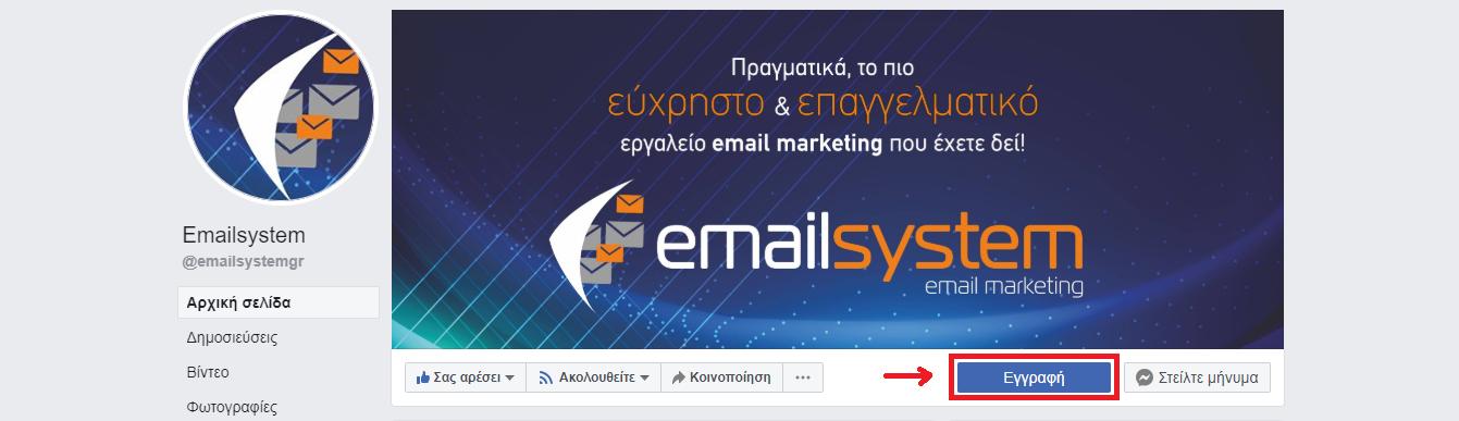 προβλήματα στο email marketing - email system