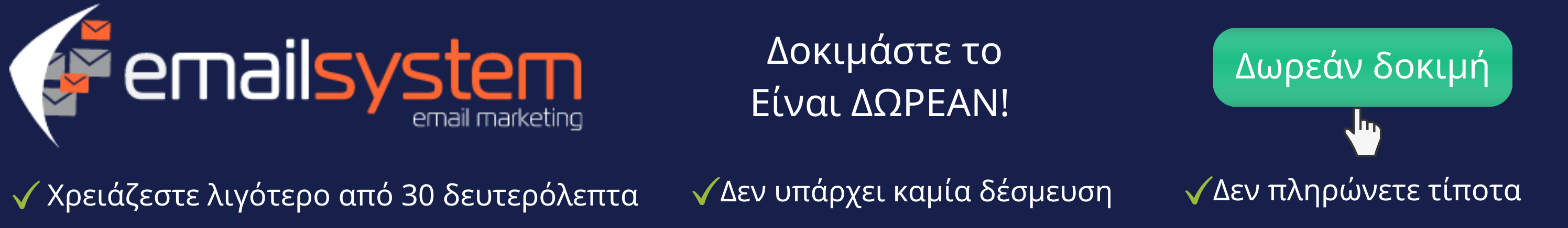 Up-selling στο Email marketing - email system